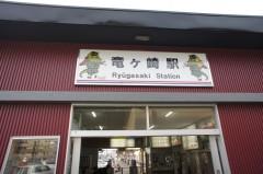 1.関東鉄道龍ヶ崎駅